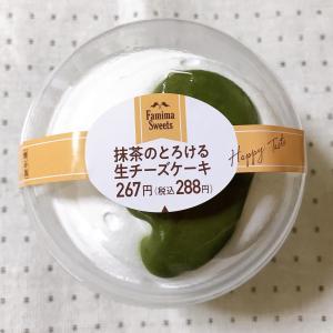 ファミマ抹茶のとろける生チーズケーキのカロリーや味は?実際に食べてみた感想