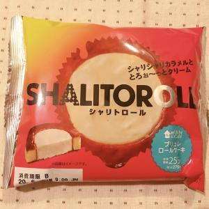 ローソンのシャリトロール -ブリュレロールケーキ-のカロリーや味は?実際に食べてみた感想