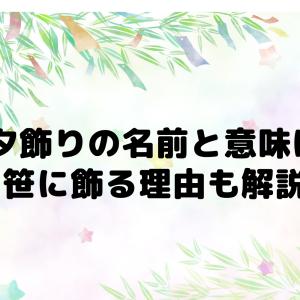 七夕飾りの名前と意味は?笹に飾る理由と短冊の願い事の書き方は?