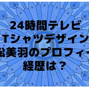 24時間テレビのTシャツデザイン小松美羽のプロフィールや経歴は?結婚はしてる?