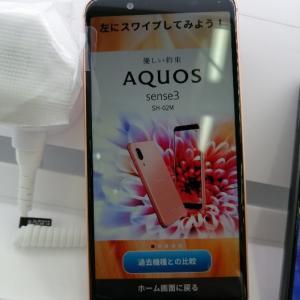 【AQUOS sense3】徹底比較!!販売元で異なるsense3のバリエーション!!