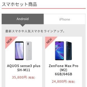 【OCNモバイルONE】goo simseller楽天市場店でのキャンペーンがお得すぎる!!