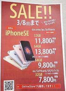 【通信契約不要】iphoneSEも一万円以下で手に入る格安スマホ特集!!