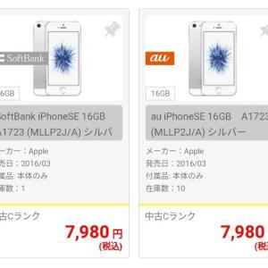 ジャンクではなく赤ロム保証もあり!!中古のiphoneSEがイオシスで7980円から登場!!