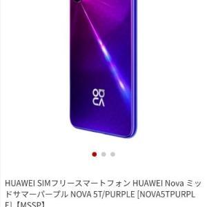 HUAWEI nova5T購入で10%ポイントバック!!