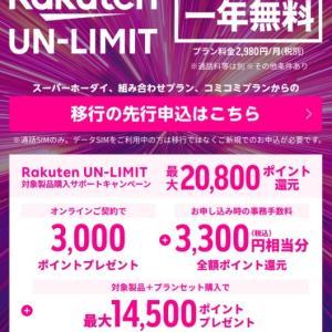 楽天モバイル「UN-LIMIT」キャッシュバックキャンペーン対象端末10台まとめ!!
