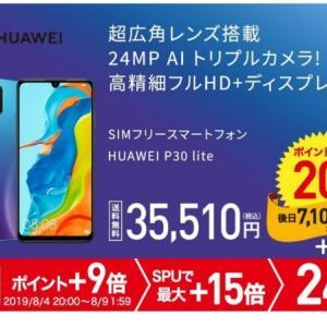 お得すぎる!!HUAWEI「P30lite」を端末のみ2万円以下で手に入れる方法!!