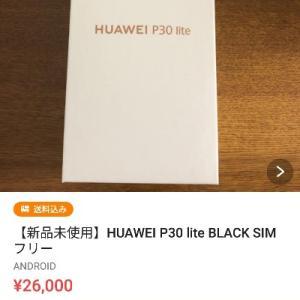 HUAWEI「P30lite 」新品未使用品が26,000円!!