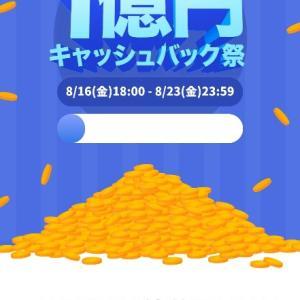 タイムバンク一億円還元キャンペーンの注意点!!