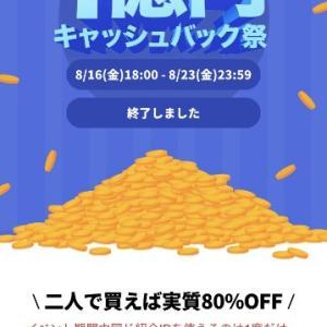最大99%還元!?購入アプリの「タイムバンク」がお得すぎる!!