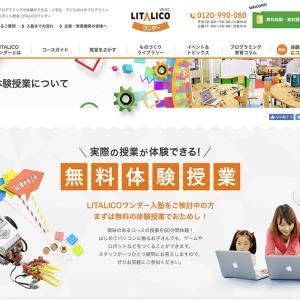 東京、神奈川のおすすめ子供向けゲーム&アプリプログラム教室「LITALICOワンダー」無料体験授業あり