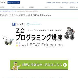 家で学べる小学校低学年からのプログラム通信教育「Z会プログラミング」無料資料請求あり