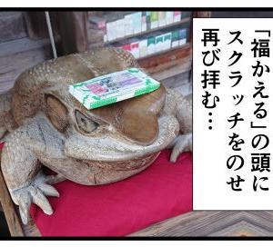 また伊勢神宮で宝くじスクラッチ1万円分買ってきた結果