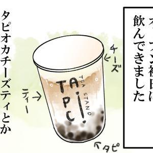 タピチ、オープン初日に飲んできました。