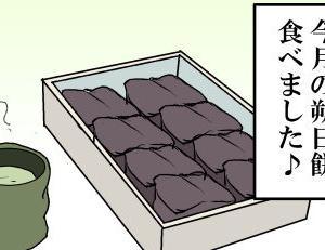 毎月1日限定!赤福の朔日餅を食べました!