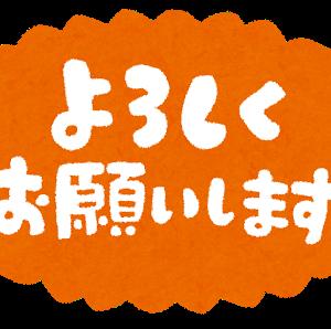 アラサー男子保育士からの切実なお願い!!!!