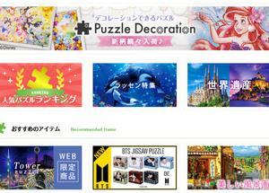 ジグソーパズルがおもしろい!おしゃれでアートで
