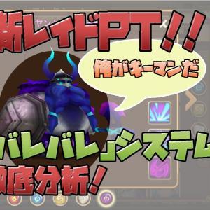 【サマナーズウォー】新レイドパーティ「バレバレ」を分析!29秒で周回!?
