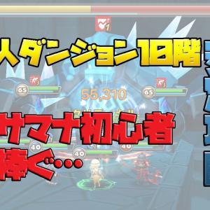 【サマナーズウォー】巨人ダンジョン10階安定攻略「必ずクリアできる巨人ダンジョン」