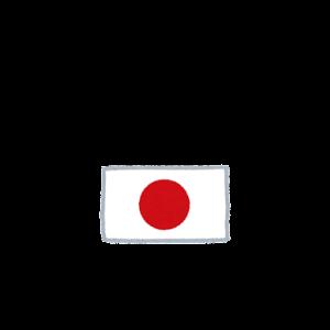 東京2020オリ・パラ終了