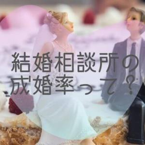 結婚相談所の成婚率とは?成婚率を見極めた婚活をしよう