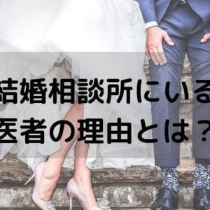 結婚相談所に医者が入会する理由や求めてる条件とは?