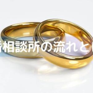 結婚相談所の流れとは?入会から成婚までの流れを解説