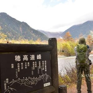 行ってみよう 秋の上高地②