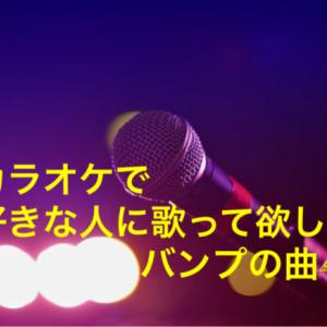 【BUMP OF CHICKEN】カラオケで恋人に歌って欲しい曲4選