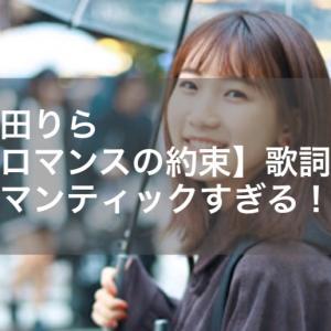 幾田りら【ロマンスの約束】歌詞がロマンティックすぎる!