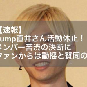 【速報】bump直井活動休止!メンバー苦渋の決断にファンからは動揺と賛同の声