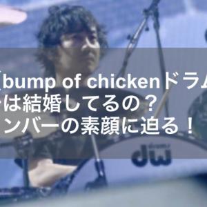 【bump of chickenドラム】升は結婚してる?メンバーの素顔に迫る!