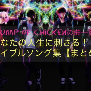 【bump of chickenの曲一覧】あなたの人生に刺さるバイブルソング集【まとめ】