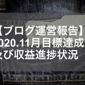 【ブログ運営報告】 2020.11月、目標達成度及び収益進捗状況
