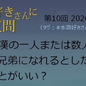 「水滸好きさんに質問」第10回への回答