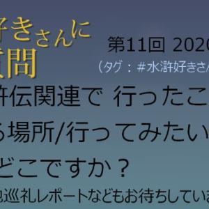 「水滸好きさんに質問」第11回への回答