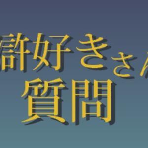 企画「水滸好きさんに質問」は20回で終了します
