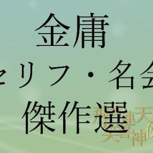 【新企画】金庸 名セリフ・名会話 傑作選