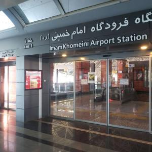 テヘラン(イマームホメイニ)空港から市内への行き方の徹底解説!