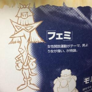 【悲報】フェミ女さん、20年前のゲームに激怒!!!!!