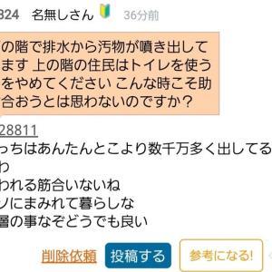 【武蔵小杉】某タワマン掲示板で上層民ら「低層が溢れるとかどうでもいい」「ホテルに移動したのでノーダメ。低層にはない発想?」
