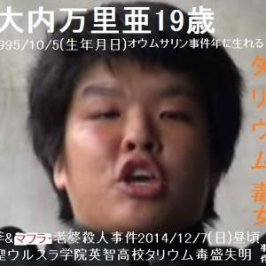 【朗報】女性殺害、タリウム事件を起こした名古屋大学の大内まりあ(ブス)、無期懲役