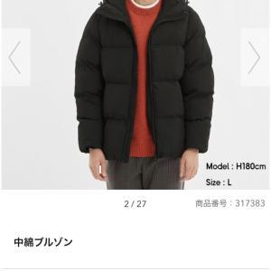 【画像】GUのダウンジャケット3990円wwwwwwwwwwwww
