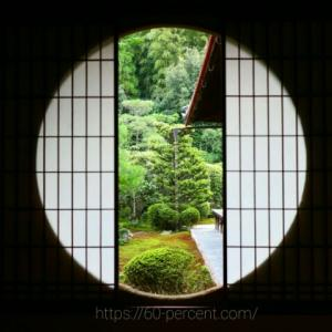 京都の庭園で癒される|芬陀院の雪舟庭園でほっこり(お抹茶は休止中)