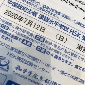 HSK(中国語試験)2級受験してきました