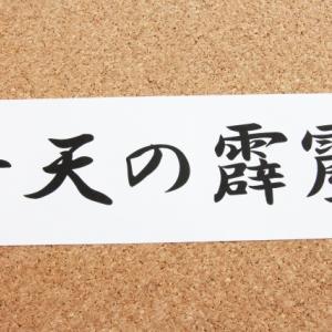 まさかの事態(゚∀゚;):国語編