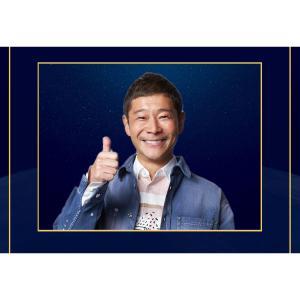 私と前澤社長の相性は?前澤友作パートナー相性診断 特設サイト限定公開中!