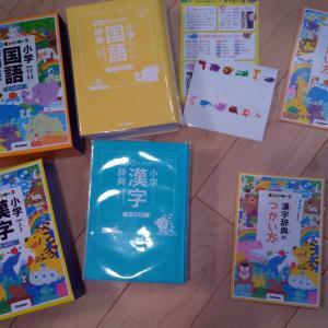 小1息子に国語辞典・漢字辞典を買ったよ