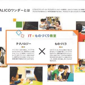 プログラミング・ロボット教室のLITALICOワンダー はIT×ものづくりだけでなく成長マインドセットも身につく?