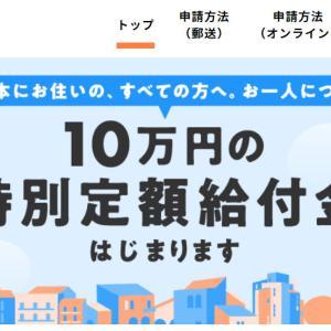 10万円の特別定額給付金、誰が対象?手続きはどうやるの?